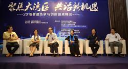 2018非遗传承与创新圆桌峰会