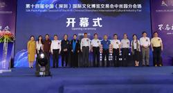 第十四届文博会中丝园分会场隆重开幕