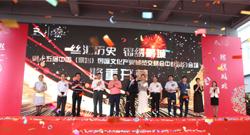 第十五届文博会中丝园分会场隆重开幕