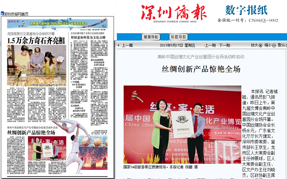 陕西文投公司成为省文化产业的领头羊_中国丝绸文化产业创意园-中丝园-丝绸创新产品惊艳全场